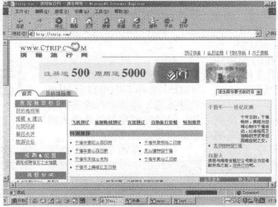 携程四君子:中国最美创业故事