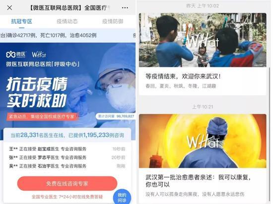 WHatplus为用户推送疫情信息、提供就医服务