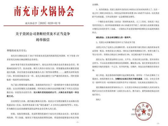 """下载雷火电竞:美团没想好:盈利提升,""""生态炎凉"""""""