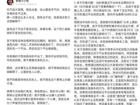 徐女士3月4日就爆料视频在微博回应