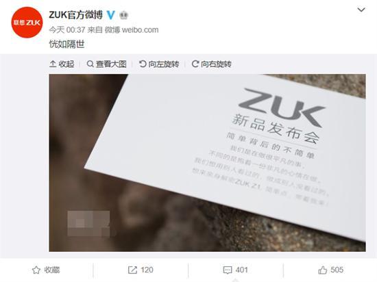 """ZUK官微感慨""""恍如隔世"""" 网友猜测品牌回归"""