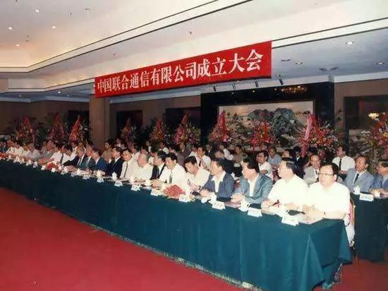 中国联通成立