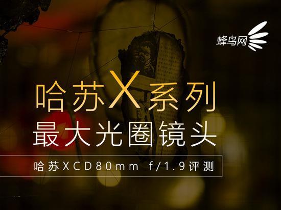 哈苏XCD80mm f/1.9评测