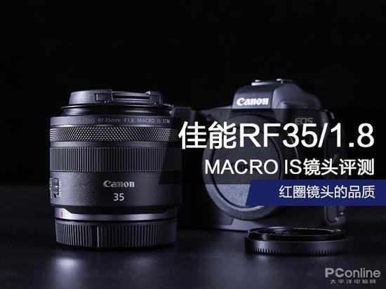 佳能RF35/1.8 MACRO IS镜头评测