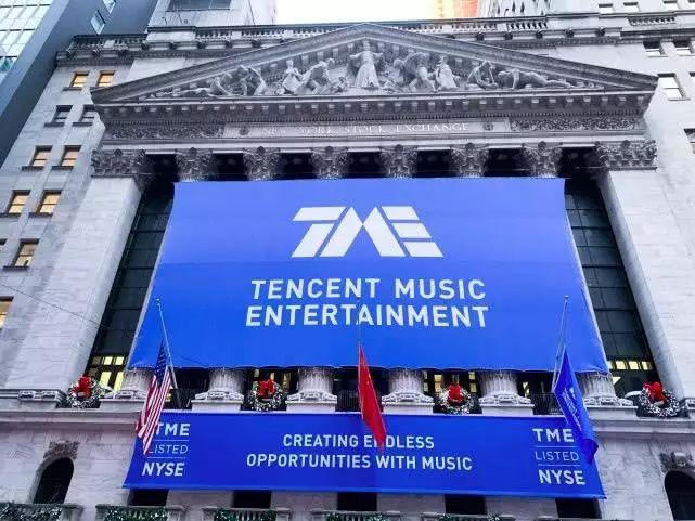 经历IPO搁置、欺诈指控风波后 腾讯音乐为何低调上市