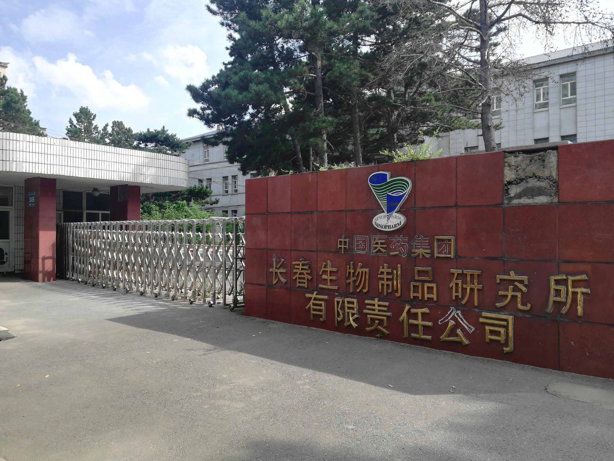 2018年7月24日的老长春生物制品研究所旧址,这里已经无人办公。摄影/新京报记者 李云琦