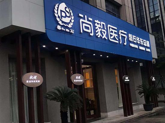 """尚毅医疗磐石华东总部的做事人员称该地址是""""权健上海总部"""" 本文图均为澎湃信息记者 王启帆 摄"""