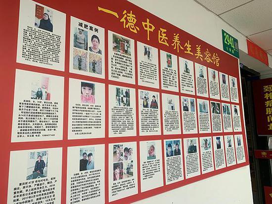 """位于上海市闵走区七莘路2941号四楼的""""权健一德中医"""",其门口张贴了宣传疗效的广告。澎湃信休记者 杜慧 摄"""