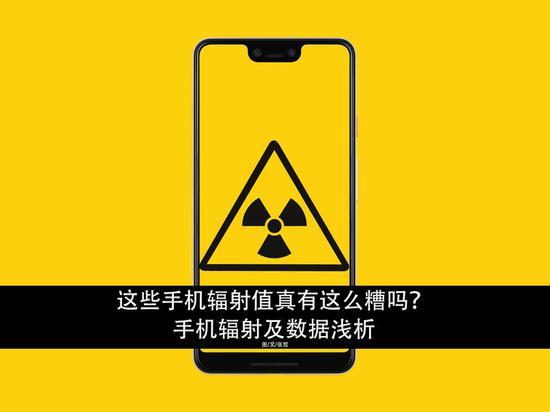 ■辐射值是如何测量的?