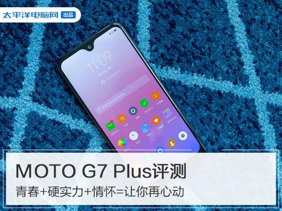 """经典""""大眼睛""""设计 MOTO G7 Plus评测"""