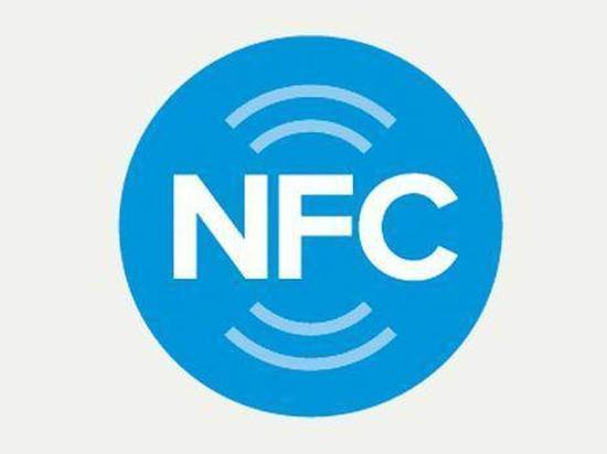许多人都不清楚,NFC具体是什么?什么时候被谁开发的?它是干什么的呢?