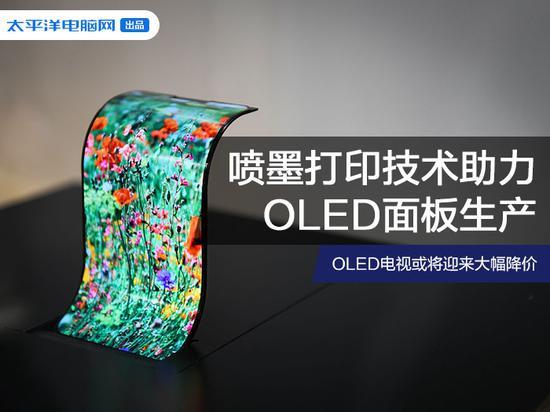 喷墨打印技术助力OLED生产,OLED电视或迎大降价-芯智讯