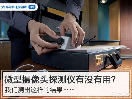 微型攝像頭探測儀有沒有用?