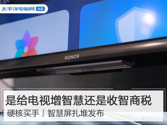 智慧屏扎堆發布 你會買智慧屏的電視嗎?