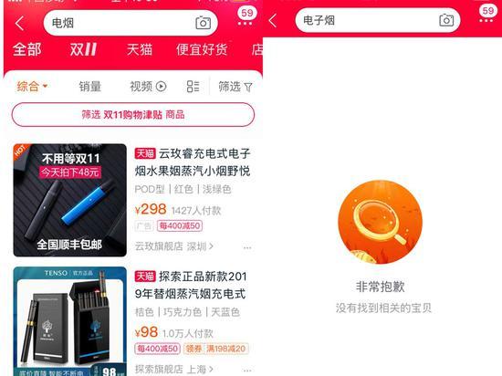 ▲淘寶不同關鍵詞檢索界面來源:淘寶App