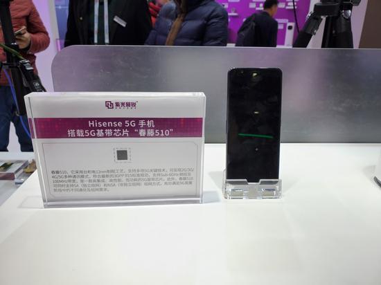 海信5G手机首次搭载紫光展锐5G芯片亮相展示