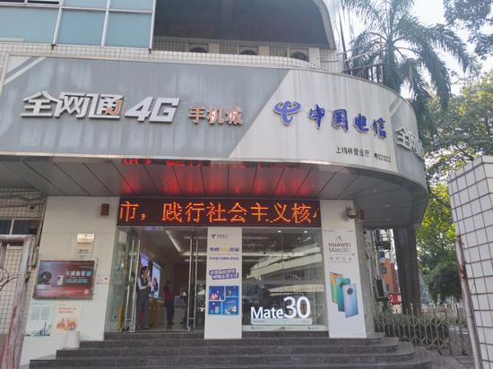 深圳福田区的一家电信营业厅
