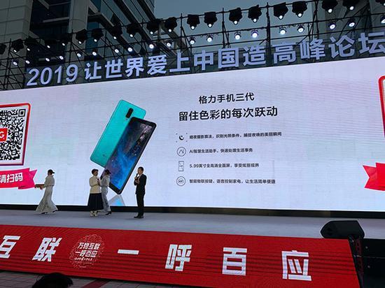 格力电器推出格力三代手机