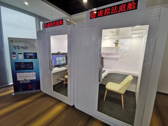 北京互联网法院推出虚拟法庭舱 3平方米空间即可开庭