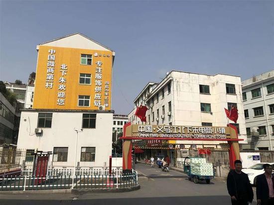 """北下朱村的村头写着""""中国微商第一村"""" /图源:网络"""