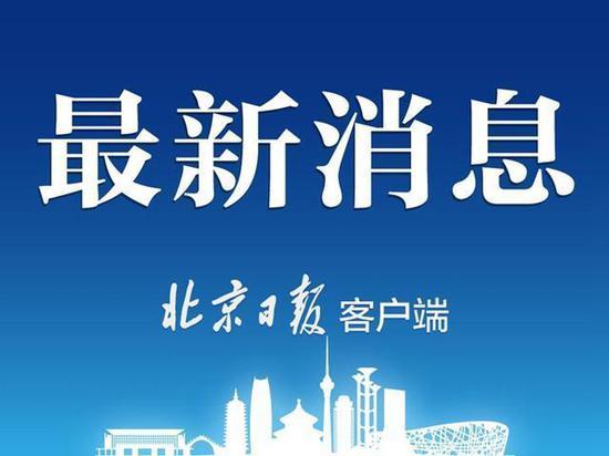 2020中关村论坛开幕,全球顶尖创新力量聚焦北京