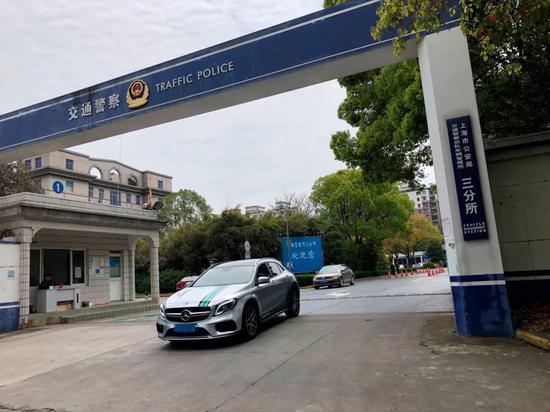 4月8日,上海市公安局交通警察总队车辆管理所三分所上牌业务正常进行