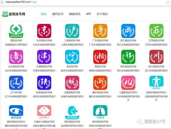▲号贩子转战挂号移动终端,各种代挂号App平台随之诞生。  网页截图