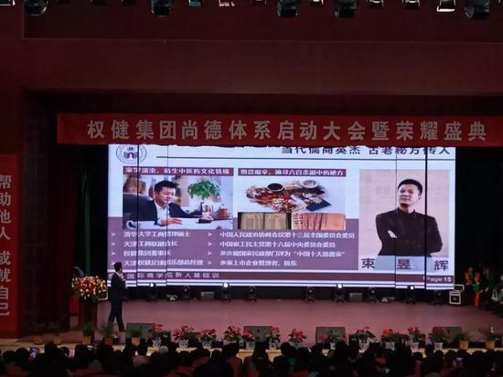 现场PPT表现,权健集团董事长束昱辉为清华大学工商管理硕士