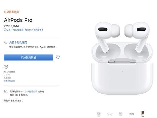 苹果AirPods Pro无线耳机发货时间将延长...