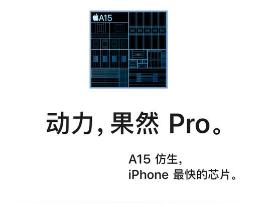 iPhone13搭载A15芯片