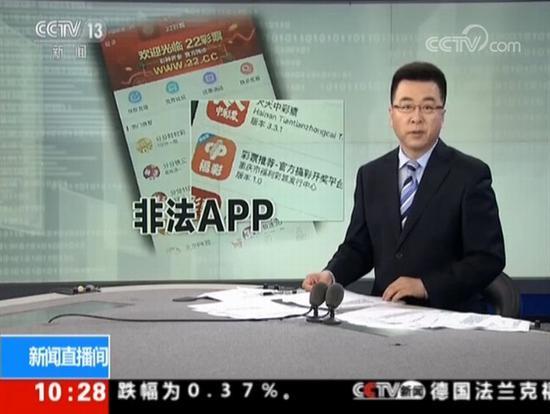 苹果App商店遭央视批评:审核不严 系统...