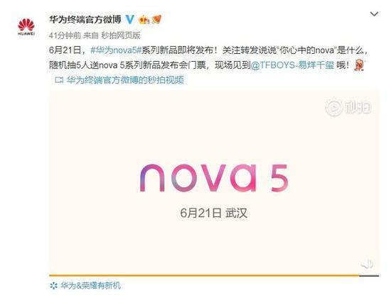 华为nova 5系列官宣