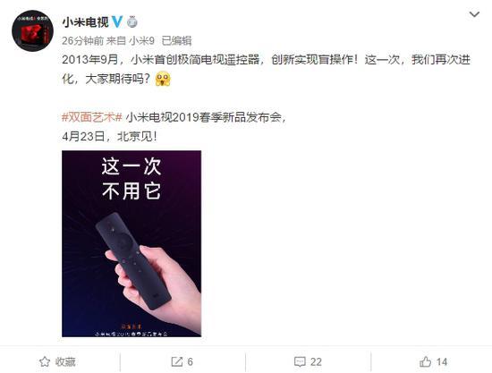 小米电视新品官方自曝:遥控器再进化