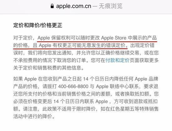 ▲对于定价,Apple保留权利可以随时更改AppleStore中展示的产品价格,且Apple有权更正可能发生的错误定价。出现定价错误时,我们将向您发出通知,并允许您以正确价格继续交易,或在您不承担费用的情况下取消您的订单……