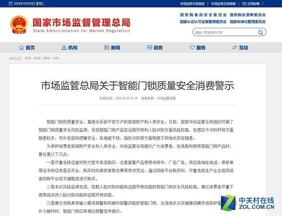 国监局关于智能门锁的质量安全消费警示