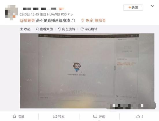 2月3日下午,一位保定的学生也在微博抱怨无法在猿辅导看直播。