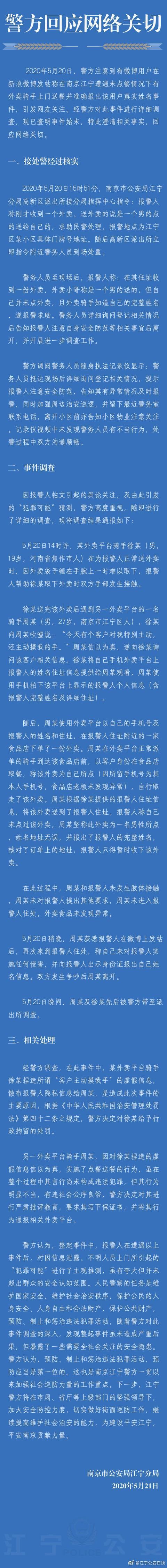 来源:南京市公安局江宁分局官方微博
