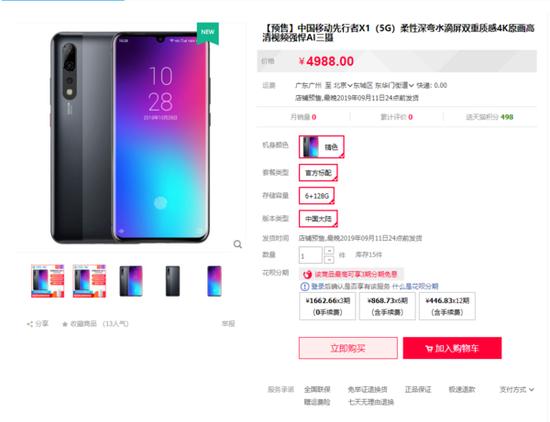 中国移动先行者X1(5G)现已上架