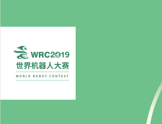 2019世界机器人大赛包括: