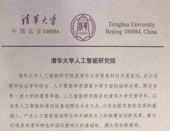 清华大学今日成立人工智能研究院