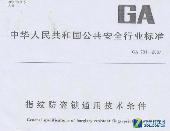GA701-2007《指纹防盗锁通用技术条件》