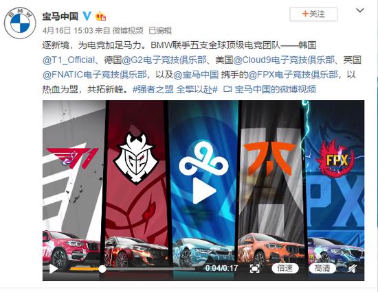 宝马汽车宣布赞助五家全球最强的铁汉联盟电竞俱笑部。| 截图来源:宝马中国微博