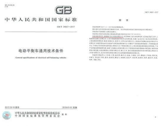图:电动平衡车两项国家标准已实施,由纳恩博(北京)参与牵头制定