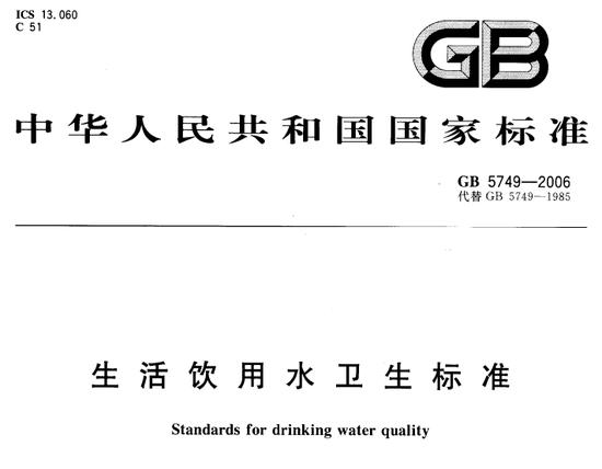 国家标准GB 5749-2006《生活饮用水卫生标准》