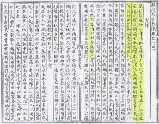 图:《历代名臣奏议》中赵抃对1054年被观测到的超新星的描述。