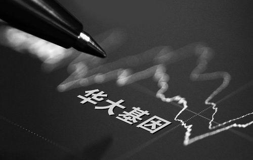 华大基因数据泄露门:人类遗传资源珍惜敲响警钟