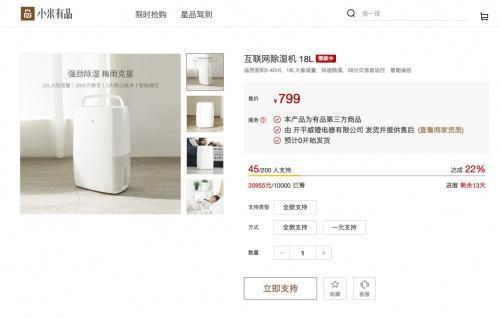 小米有品上架智能家用除湿机:众筹价799元