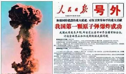 1964年10月16日,中国第一颗原子弹爆炸成功