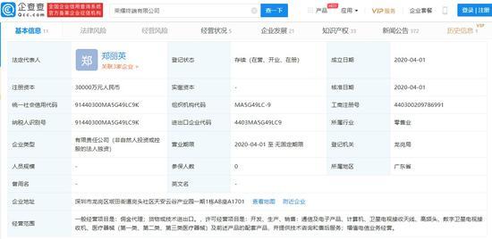 赵明微博认证已变更为「荣耀终端有限公司CEO」