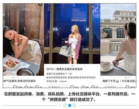 """""""上海名媛群"""",流水线网红生产基地!"""